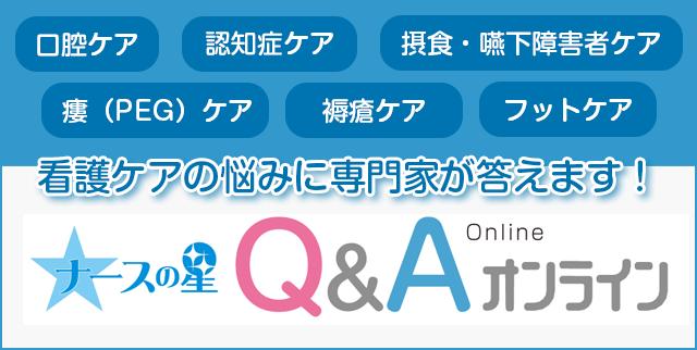 ナースの星Q&Aオンライン