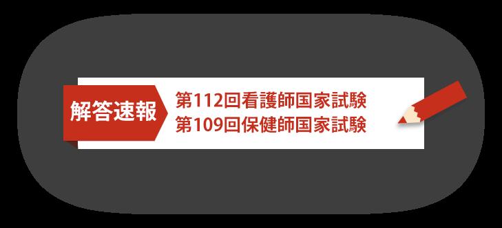 解答速報第108回看護師国家試験第105回保健師国家試験