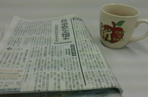 新聞を自宅でゆっくり読む。当たり前のことをして最後の日々を過ごす。