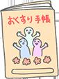 お薬手帳イメージ