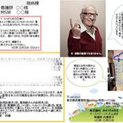 第10回 訪問看護の体験が変える! 日本の看護の未来