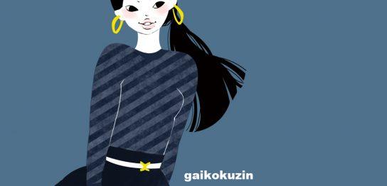 GAIKOKUJIN