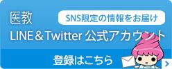SNS限定の情報をお届け医教LINE&Twitter公式アカウント登録はこちら