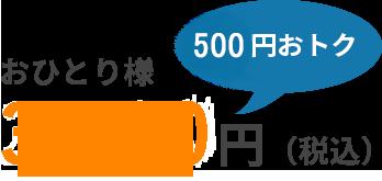 おひとり様3,000円(税込)600円おトク