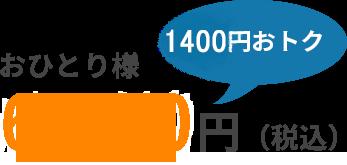 おひとり様6,000円(税込)1600円おトク