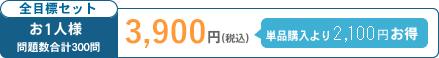 全目標セットお1人様3,600円(税込)単品購入より1500円お得