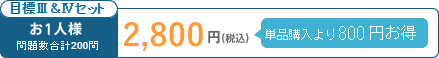 目標Ⅲ&Ⅳセットお1人様2,600円(税込)単品購入より600円お得