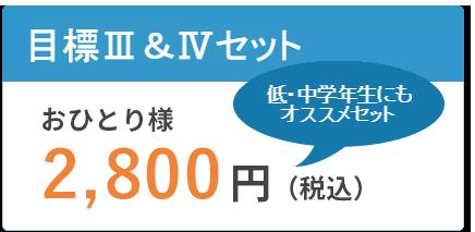 目標Ⅲ&Ⅳセット 2,600円(税込)