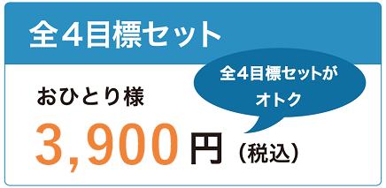 全種お得セット 3,700円(税込)