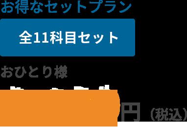 お得なセットプラン 全11科目セット 9,200円(税込)