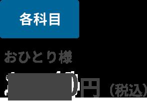 各科目 1,100円(税込)
