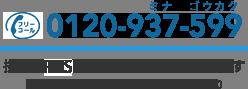 フリーコール 0120-937-599
